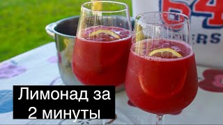 Малиновый лимонад. Домашний лимонад из малины рецепт.