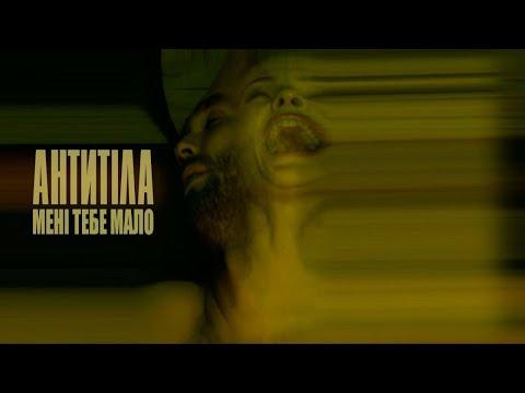 Антитіла - Мені тебе мало / Official video