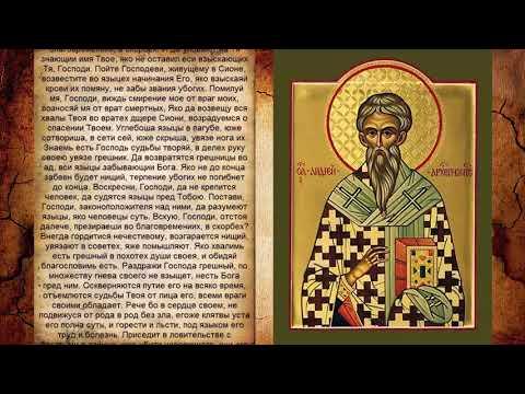 Псалом 9, Псалом Давиду (Молитва в защиту от демонов)