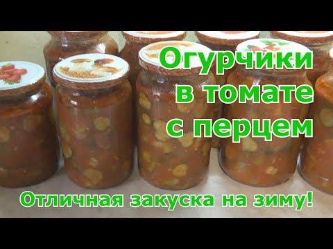 Салат на зиму из огурцов в томате с перцем. Надежный и проверенный рецепт без стерилизации
