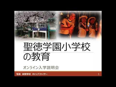 Shotokugakuen Elementary School