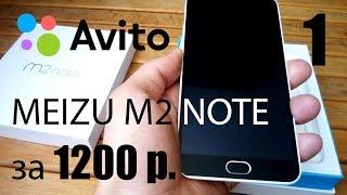Покупка Meizu M2 Note за 1.2К на Авито. Как выгодно купить и продать телефон