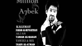 تحميل و مشاهدة حسين الاحمد مليون احبك MP3
