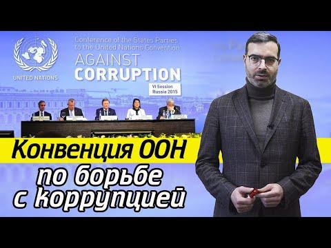 Чем грозит Статья 20 Конвенции ООН против коррупции? | Что такое незаконное обогащение?