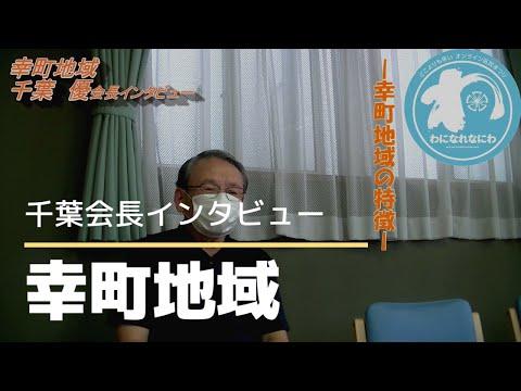 浪速区幸町地域 千葉会長インタビュー
