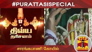 108 திவ்ய தேசங்களுள் சிறப்பிடம்  பெற்ற சாரங்கபாணி  கோவிலின் சிறப்புகள் | ThanthiTV