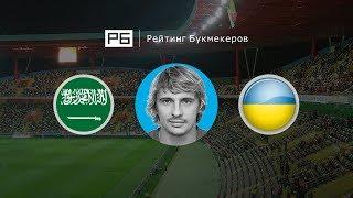 Прогноз Максима Калиниченко: Украина — Саудовская Аравия