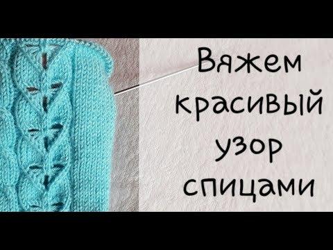 Красивый узор спицами)))