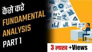 Basics Of Fundamental Analysis For Beginners (Stock Market) Part 1   हिंदी