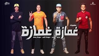 تحميل اغاني القمة الدخلاوية مهرجان غمازة غمازة MP3