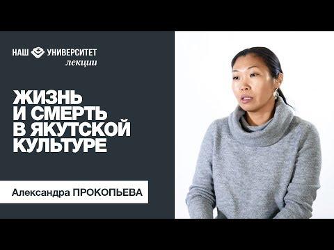Что нас ждет после смерти? Преподаватель СВФУ — об отношении к жизни и смерти в якутской культуре
