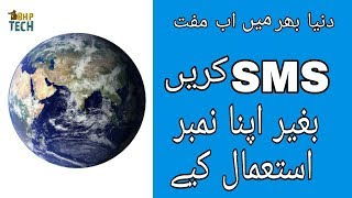 How to Send Unlimited Free Sms in any Country Without Showing Number