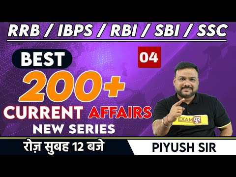 Best 200 Current Affairs || Current Affairs New Series || RRB/IBPS/RBI/SBI/SSC || Piyush Sir | 03
