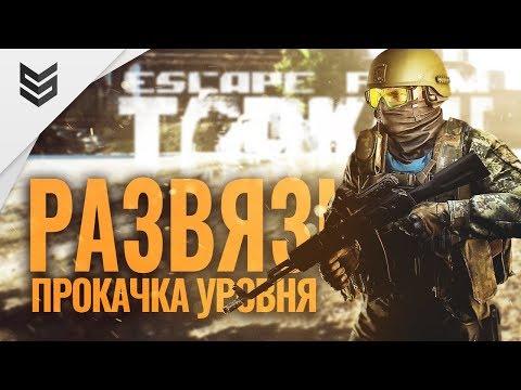 Escape from Tarkov - Продолжаем лутаться (видео)