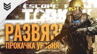Escape from Tarkov - Продолжаем лутаться