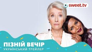 Пізній вечір | В прямом эфире (2019) | Український трейлер