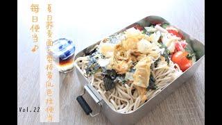 Lunch-box preparing | 我的每日便当:夏日荞麦凉面与蟹棒黄瓜色拉 Cold Soba Noodles & Cucumber Crab Stick Salad