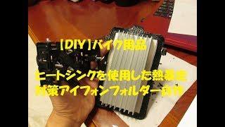 【DIY】熱暴走対策アイフォンフォルダー自作 ※ヒートシンク加工取付け