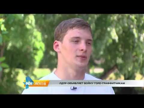 Новости Псков 06.06.2016 # ЛДПР за чистый город