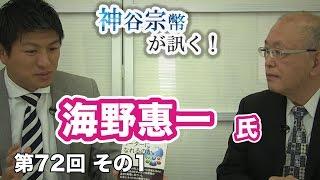 第72回① 海野惠一氏:国際社会で勝つ日本人になるために 〜まずは情勢把握から〜