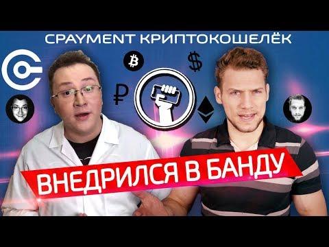 Мошеннический криптобменник CPAYMENT изнутри – ЧЁРНЫЙ СПИСОК #70