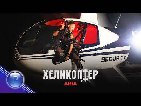 ARIA - HELICOPTER / Ариа - Хеликоптер, 2021