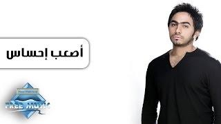 Tamer Hosny - As3ab A7sas | تامر حسنى - أصعب إحساس
