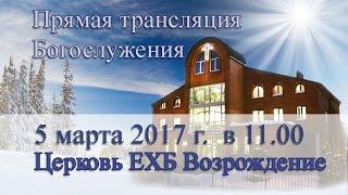 5 марта 2017 / Воскресное служение / Вечеря Господня