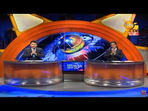 Hiru News 11.55 PM | 2020-09-23