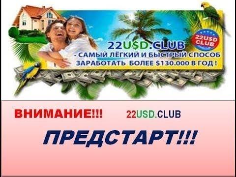 #22usdclub как заработать в интернете реальные деньги новости от 24 11 2018