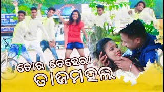 Tor Chehera Tajmahal FULL VIDEO | Prakash Jal | New Sambalpuri Music Video | RKMedia