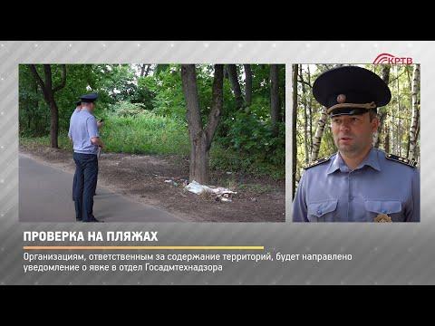 Инспекторы территориального отдела №29 Госадмтехнадзора Московской области проверили пляжи округа.
