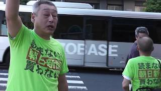 28.9.3朝日新聞不買運動ぶらり幕張馬加歴史の探究編3