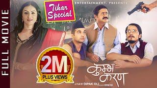 KUMVA KARAN || New Nepali Full Movie 2020/2077 | Bhola Raj Sapkota, Gaurav Pahari & Nisha Adhikari