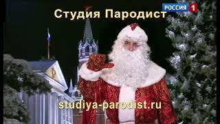 Видео поздравление от Деда Мороза взрослым