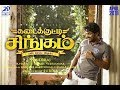 Kadai Kutty Singam Movie Official Trailer|karthik|sayesha|soori|priyabhavanishankar