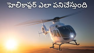 How Helicopters Fly | how helicopter works explained in telugu