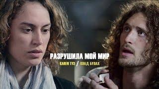 Karen ТУЗ feat. Влад Булах - Разрушила Мой Мир