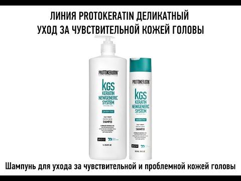 Шампунь PROTOKERATIN для ухода за чувствительной и проблемной кожей головы, 1000 мл