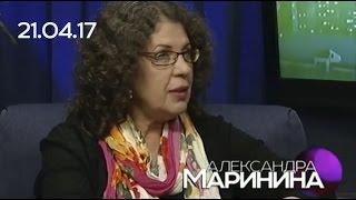 Александра Маринина, 21.04.17, СЕГОДНЯ ВЕЧЕРОМ