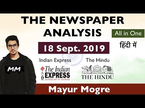 18th September 2019- The Newspaper Analysis | The Indian Express & The Hindu newspaper | #IAS