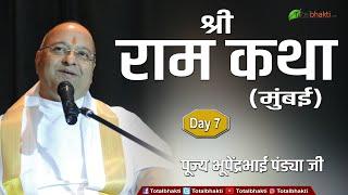 Pujya Shree Bhupendrabhai Pandya Shri Ram Katha Day 7 Mumbai
