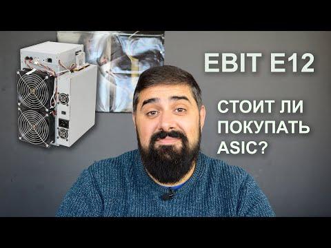 Стоит ли покупать Асики? Обзор ASIC Ebit E12