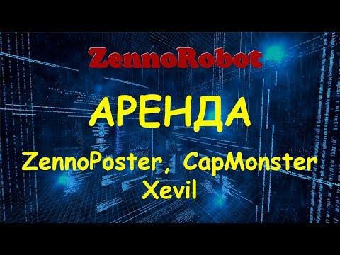 Аренда продуктов ZennoPoster, CapMonster, Xevil