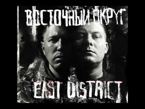 ВОСТОЧНЫЙ ОКРУГ - МЫ НЕ СПИМ (EAST DISTRICT) 2017