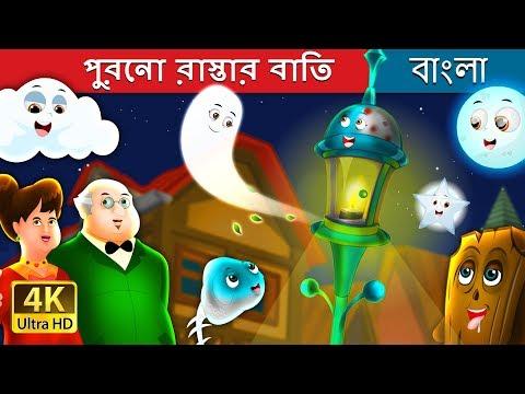 পুরনো রাস্তার বাতি | Bangla Cartoon | Bengali Fairy Tales