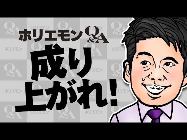 ホリエモンチャンネル 「ホリエモンのQ&A vol.199~成り上がれ!!~」