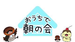 【おうちで朝の会】2020/05/14放送