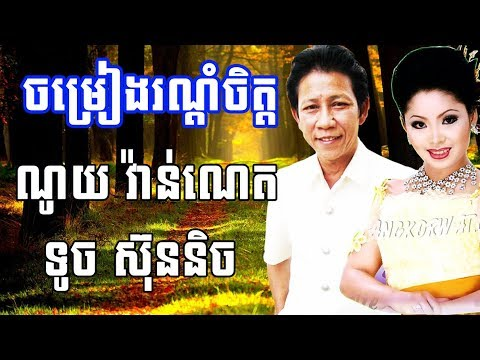 Download Noy Vanneth Ft Touch Sreynich Old Song Khmer Songs