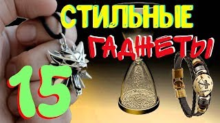 ✅ 15 КЛАССНЫХ И НЕОБЫЧНЫХ СТИЛЬНЫХ ГАДЖЕТОВ, КОТОРЫЕ ВАМ ПРИГОДЯТСЯ  =9=